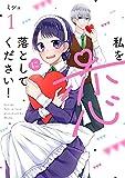 私を恋に落としてください! 1 (ネクストFコミックス)