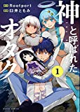 神と呼ばれたオタク 1巻【電子特典付き】 (バンチコミックス)