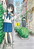今日から始める幼なじみ 1巻【電子特典付き】 (バンチコミックス)