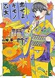 恋せよキモノ乙女 8巻【電子特典付き】 (バンチコミックス)