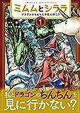 ミムムとシララ~ドラゴンのちんちんを見に行こう~ 1巻【電子特典付き】 (バンチコミックス)