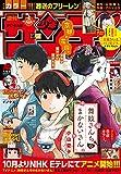 週刊少年サンデー 2021年44号(2021年9月29日発売)