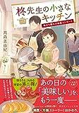 柊先生の小さなキッチン ~雨のち晴れの林檎コンポート~ (集英社オレンジ文庫)