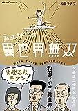 和田ラヂヲの異世界無双 1 (ライドコミックス)
