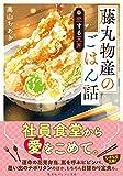 藤丸物産のごはん話 恋する天丼 (集英社オレンジ文庫)