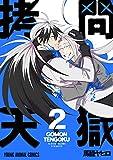 拷問天獄 2 (ヤングアニマルコミックス)
