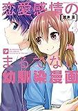 恋愛感情のまるでない幼馴染漫画 (4) (バンブーコミックス)