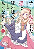 チート転生した猫は嫁の膝で丸くなりたい (1) (バンブーコミックス)