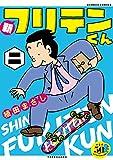 新フリテンくん【DX版】 (二) (バンブーコミックス)