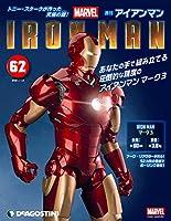 アイアンマン 62号 [分冊百科] (パーツ付)