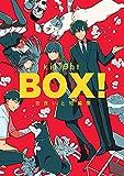 BOX!吉良いと短編集(1)