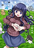 ぱらのいあけ~じ 5 (MeDu COMICS)