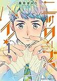 ニッターズハイ!1 (角川コミックス・エース)