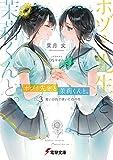 ホヅミ先生と茉莉くんと。 Day.3 青い日向で咲いた白の花【電子特別版】 (電撃文庫)