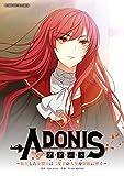 アドニス ~転生した女騎士は二度目の人生を宿敵に捧ぐ~(3) (モバMANマカロン)