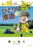 十勝ひとりぼっち農園(9) (少年サンデーコミックススペシャル)