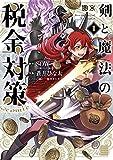 剣と魔法の税金対策@comic(1) (サンデーうぇぶりコミックス)