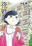 こころのナース夜野さん(4) (ビッグコミックス)