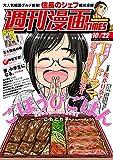 週刊漫画TIMES 2021年10/22号 [雑誌] (週刊漫画TIMES)