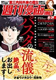 週刊漫画TIMES 2021年10/29号 [雑誌] (週刊漫画TIMES)