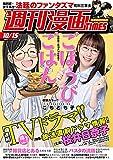 週刊漫画TIMES 2021年10/15号 [雑誌] (週刊漫画TIMES)