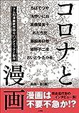 コロナと漫画 ~7人の漫画家が語るパンデミックと創作~ (小学館クリエイティブ)