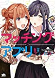 マッチングアプリ百合アンソロジー (百合姫コミックス)