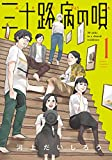 三十路病の唄 1巻 (トレイルコミックス)