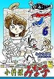 小料理みな子(6)