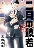 二月の勝者 ―絶対合格の教室―(13) (ビッグコミックス)