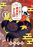 十二支とネズミとはぐれ猫(1) (星海社コミックス)