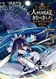 人外姫様、始めました ~Free Life Fantasy Online~(5) (シリウスコミックス)