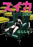 スイカ(1) (アフタヌーンコミックス)