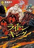 ライドンキング(7) (シリウスコミックス)