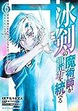 冰剣の魔術師が世界を統べる 世界最強の魔術師である少年は、魔術学院に入学する(6) (マガジンポケットコミックス)