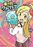 ギャルとクトゥルフ(1) (星海社コミックス)