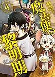 魔法使い黎明期(4) (シリウスコミックス)