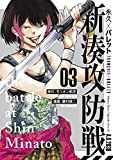 永久×バレット 新湊攻防戦(3) (ヤングマガジンコミックス)