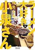 ラーメン大好き小泉さん(10) (バンブーコミックス)