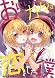 おにいのカノジョに恋をした僕 8巻 (LINEコミックス)