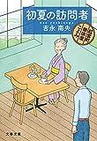 初夏の訪問者 紅雲町珈琲屋こよみ (文春文庫)