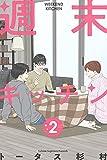 週末キッチン 2巻 (LINEコミックス)