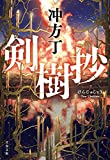 剣樹抄 (文春文庫)