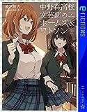 中野森高校文芸部のホームズ&ワトソン (星海社 e-FICTIONS)