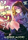 ソウナンですか?(9) (ヤングマガジンコミックス)