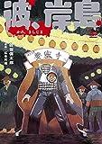 彼、岸島(3) (コミックDAYSコミックス)
