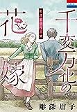 彫深眉子作品集「千変万化の花嫁」 (花とゆめコミックス)