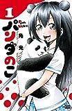 パンダのこ 1 (少年チャンピオン・コミックス)