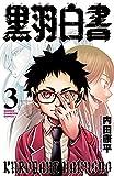 黒羽白書 3 (少年チャンピオン・コミックス)