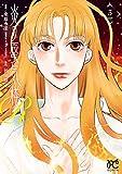 炎の蜃気楼R 3 (ボニータ・コミックス)